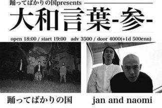 2019.02.07(thu)  代官山UNIT