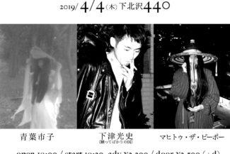 2019.04.04.THU 下北沢 440【下津光史 ソロ】