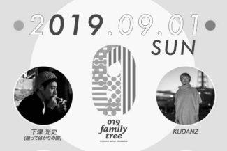 2019.09.1.SUN 019familytree【下津光史ソロ】