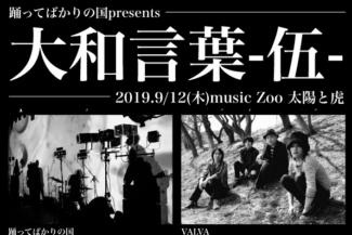2019.09.12.THU music zoo KOBE 太陽と虎
