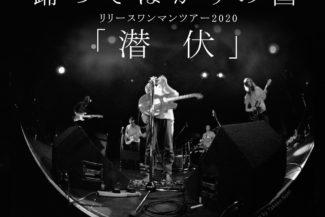 2020.2.19.WED-4.18.SATリリースワンマンツアーツアー2020「潜伏」