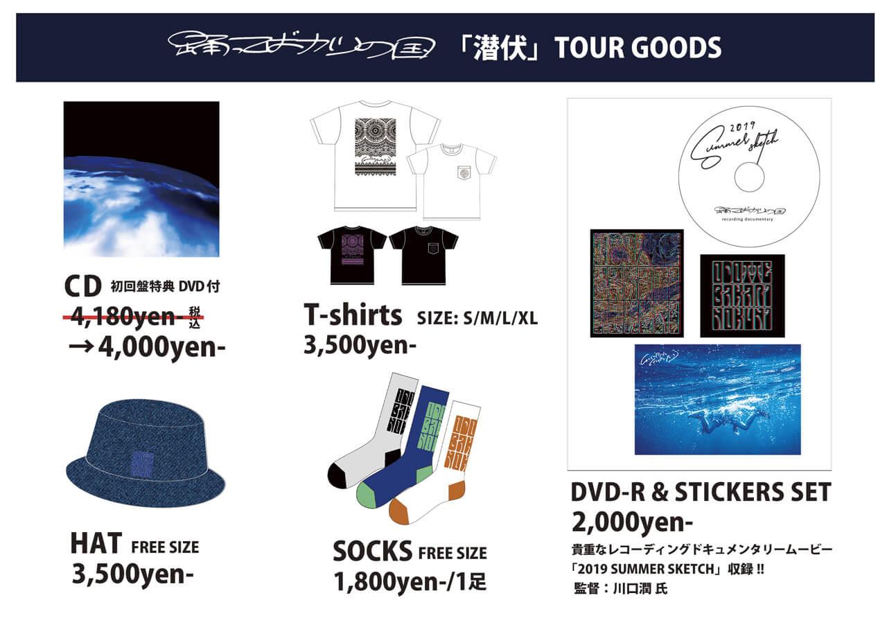 「潜伏」 TOUR GOODS