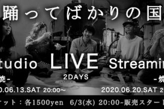 6/13-燃焼- & 6/20 -焼失- STUDIO LIVE Streaming