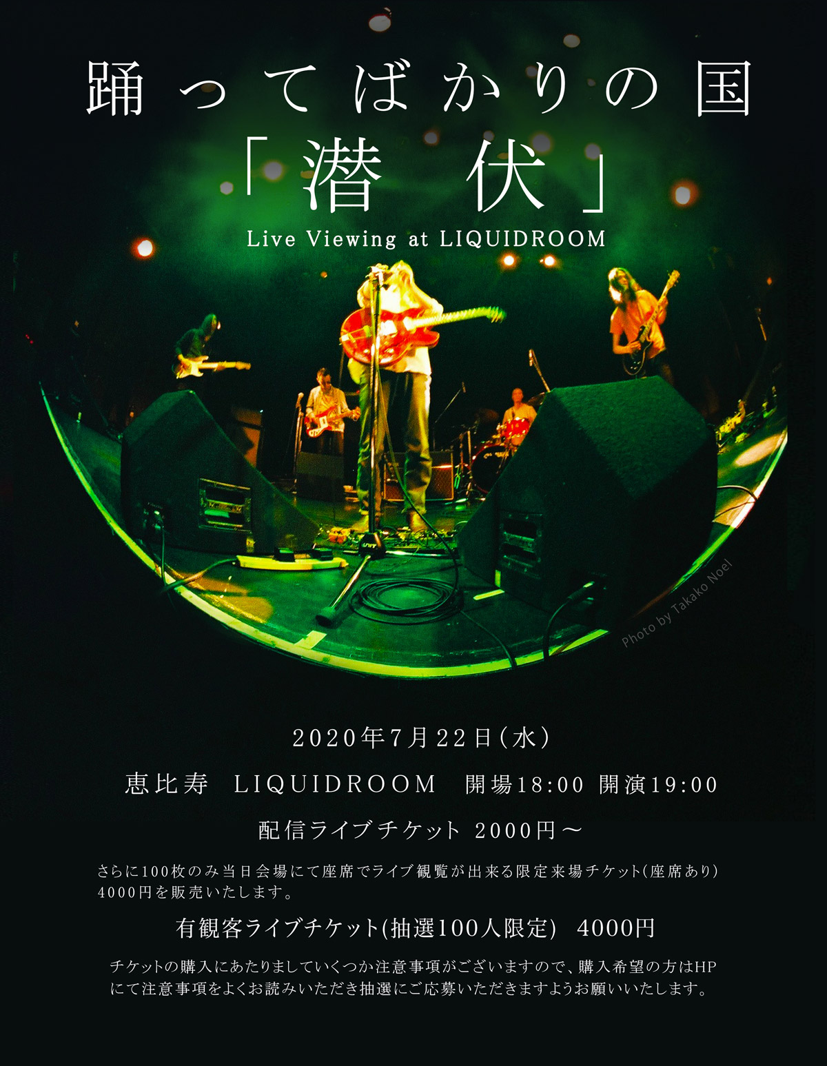 潜伏 Live Viewing at LIQUIDROOM