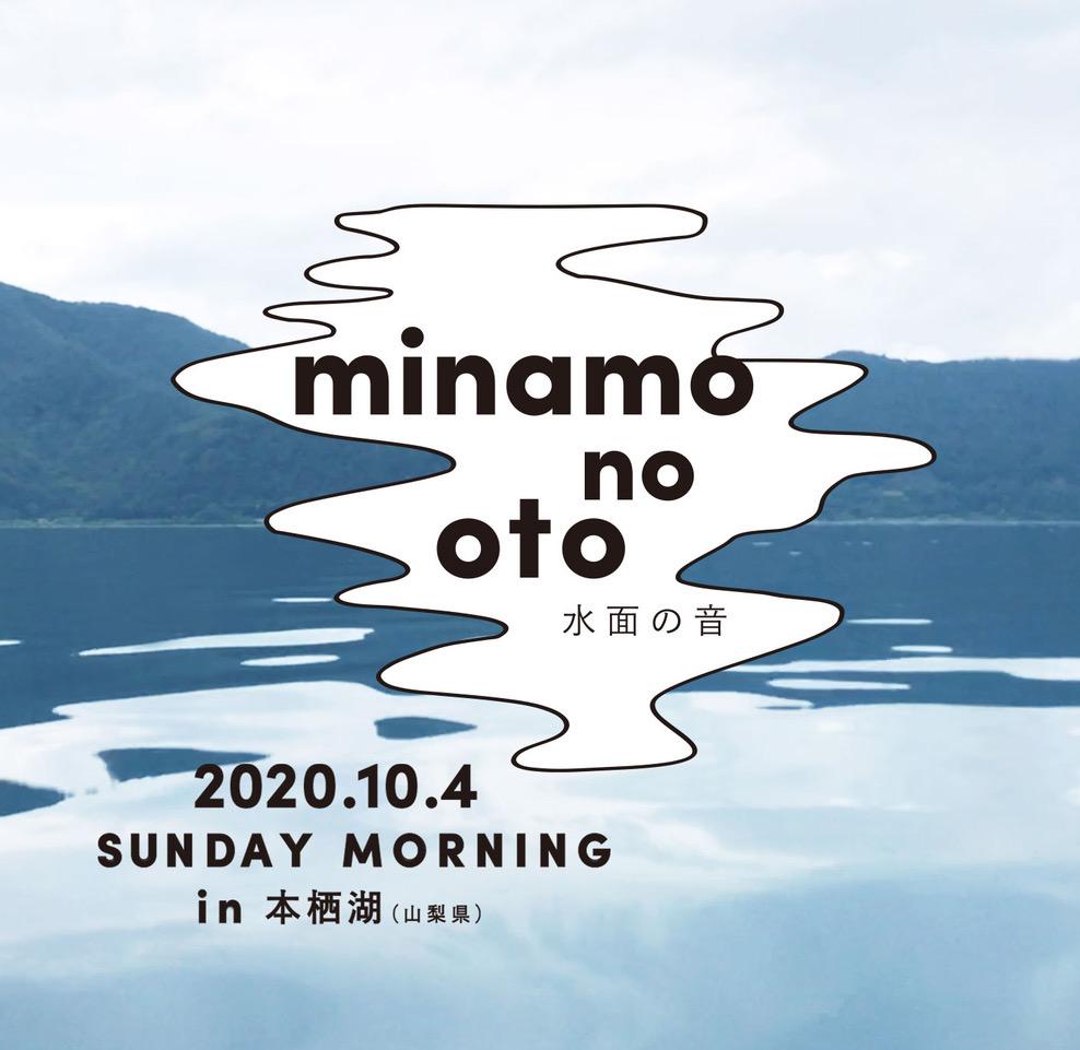 minamonooto