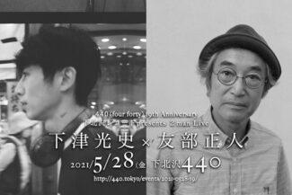 "<span class=""title"">2021.05.28(FRI) 下北沢440「友部正人 × 下津光史」</span>"